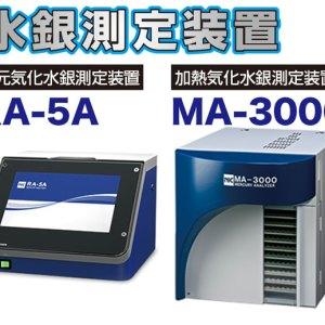 豊富な経験と高い技術力を誇る水銀測定装置専門メーカー