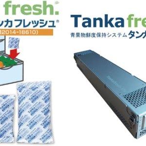 安全で高品質な鮮度保持製品・システム