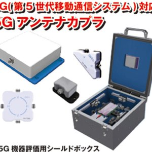 5Gに使用される周波数帯域での試験環境を省スペース化