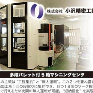 先端設備と高い技術で音と光の世界に貢献するメーカー