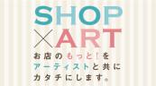 shop×art