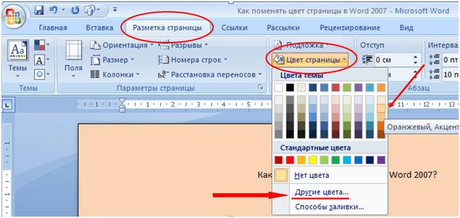 Как в ворде сделать цветной фон страницы