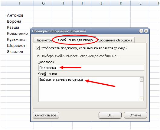 Как в экселе сделать в ячейке выбор из списка