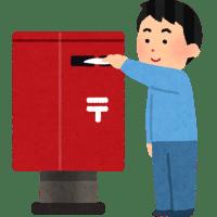 ③ 解き終わったら、模試の答案を返信用封筒でご送付ください。