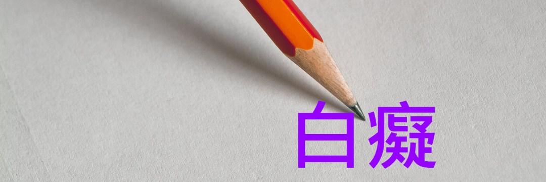 pencil-1209544_1920