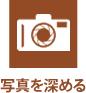 logo_learn_deeply2