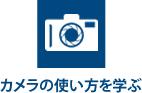 logo_use_camera