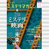 mysterymagazine-201611-s