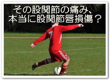 サッカー選手の股関節痛と股関節唇損傷2