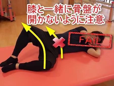 側臥位での股関節外旋筋筋トレ3