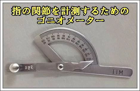 ゴニオメーター指の関節計測用