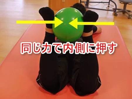 側臥位での股関節外旋筋筋トレボール1