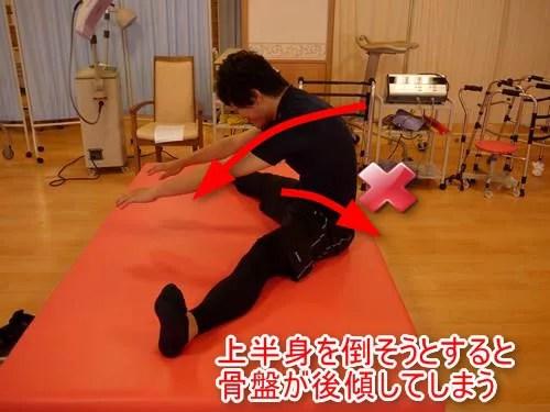 股関節内転筋のストレッチの正しい方法9