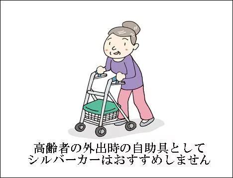 高齢者の外出時の自助具としてシルバーカーはおすすめしません2