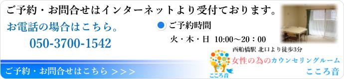 西船橋・横浜 カウンセリング予約