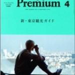 掲載情報:& Premium