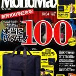 掲載情報:MonoMax 4月号