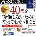 掲載情報:日経ビジネスアソシエ 7月号
