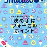 掲載情報:Smilax 36号