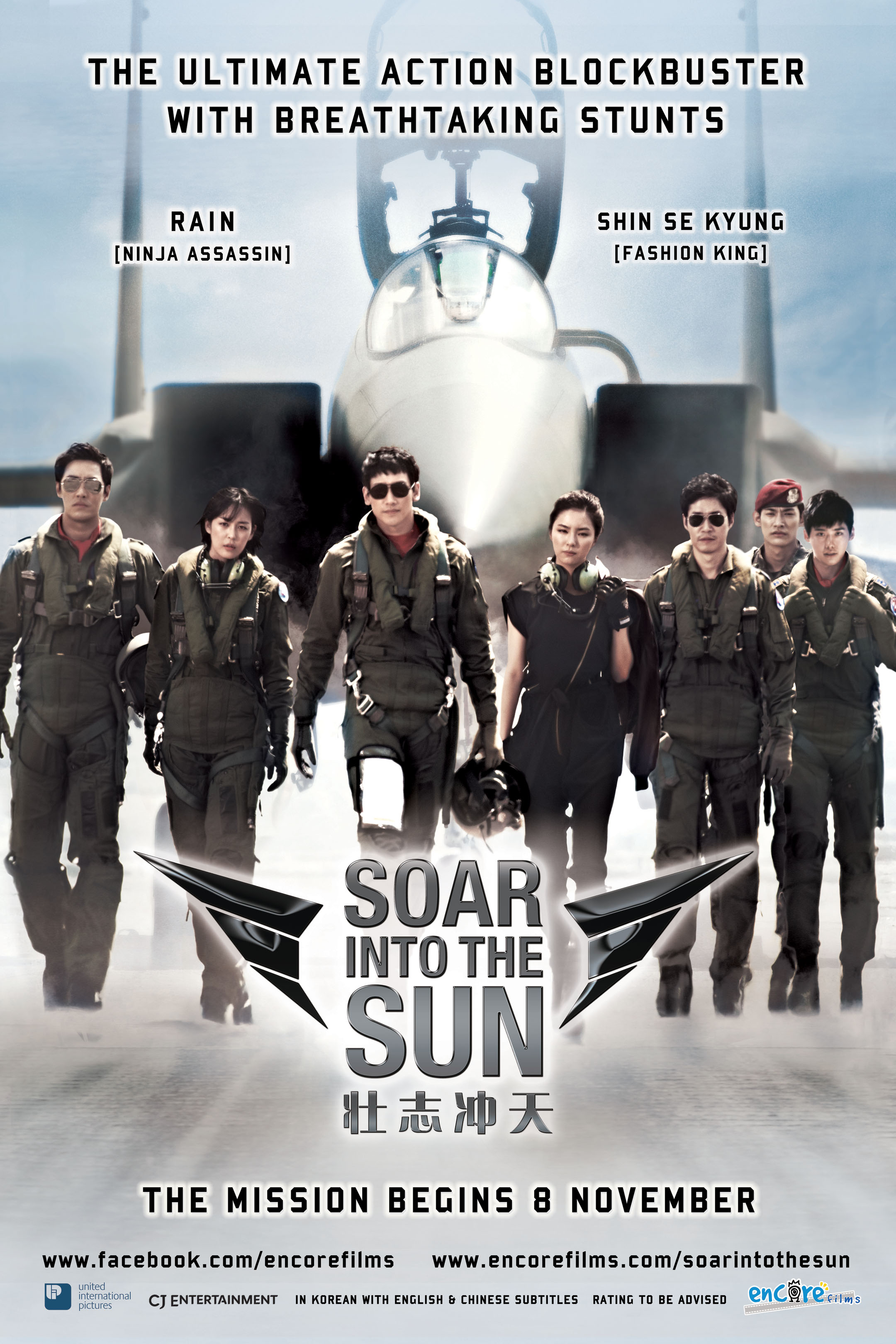 Poster do filme Soar Into the Sun