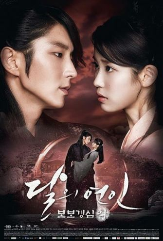 moon-lovers-scarlet-heart-ryeo-official-poster
