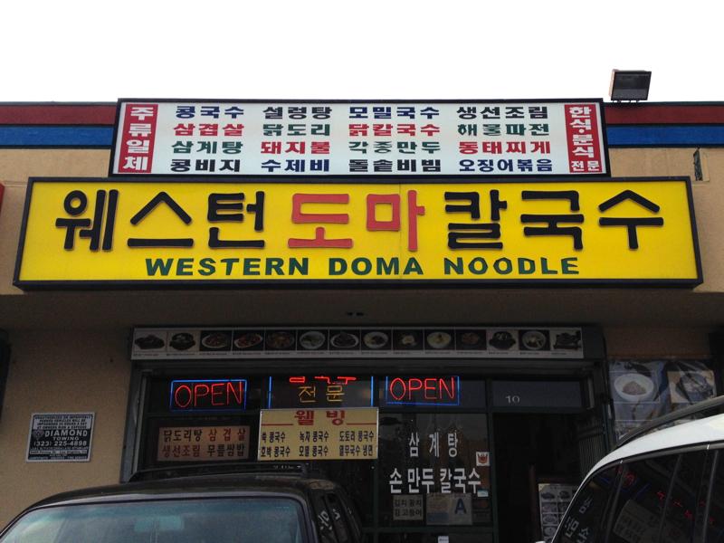 Western Doma Noodle Restaurant