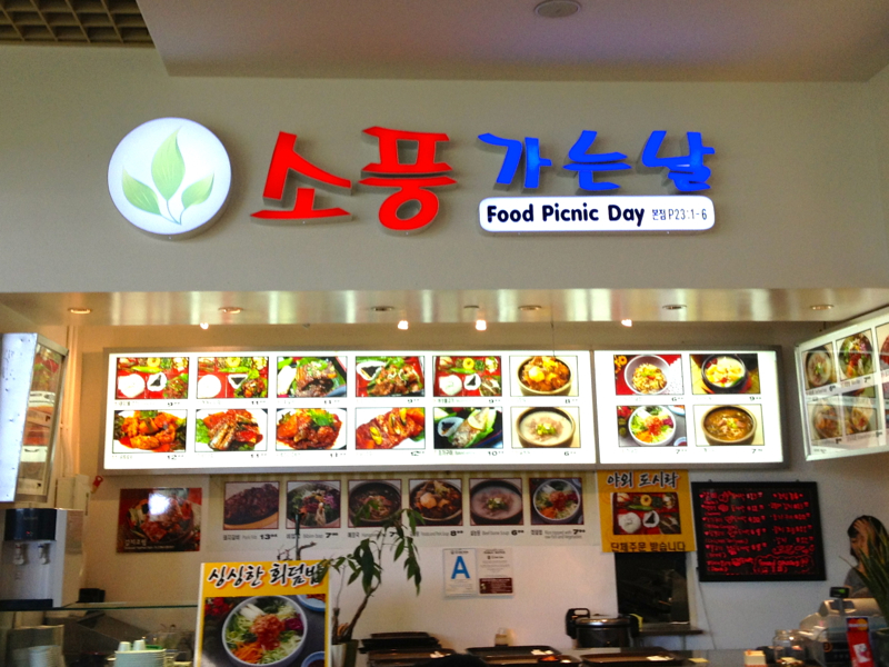 Food Picnic Day: Koreatown Galleria Food Court