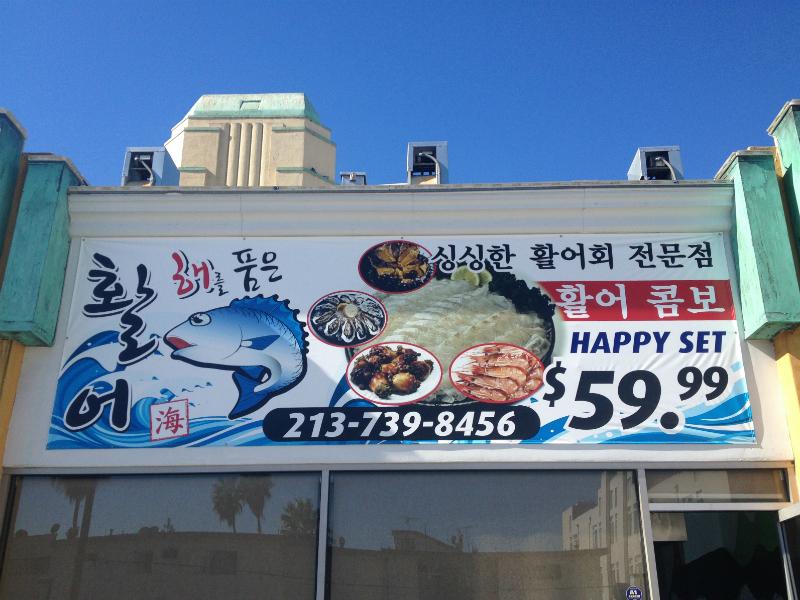 Korean Sashimi Restaurant