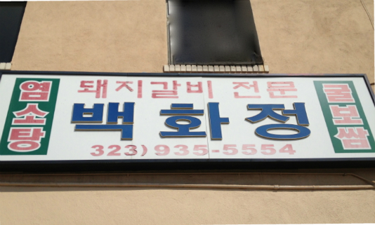 Baek Hwa Jeong: Korean Restaurant