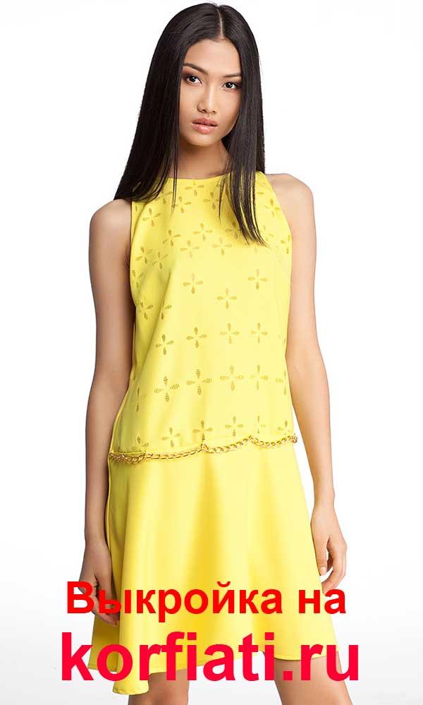 Выкройка платье желтое