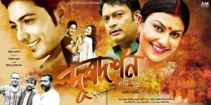 Several Films on Store : Revival of Assamese Film Industry ?