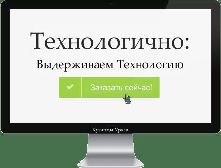 Кузницы Урала - Технологично!