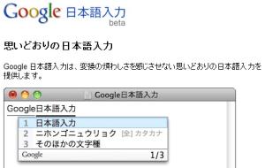 google日本語入力(IME)