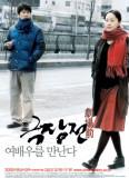 Tale of Cinema / 2005年