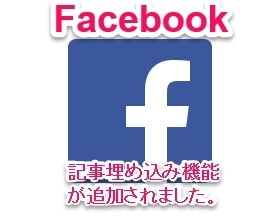 Facebookの投稿記事がウェブサイトに埋め込み可能に!