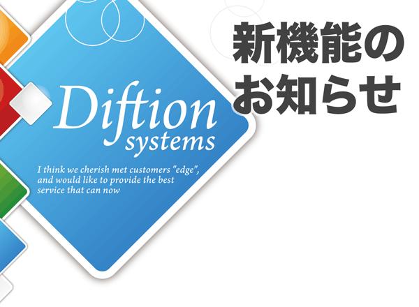 ディフシオンアップデート【新機能】のお知らせ