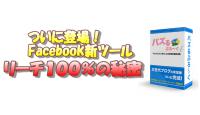 【ついに公開】Facebook新ツール&リーチを100%にする方法