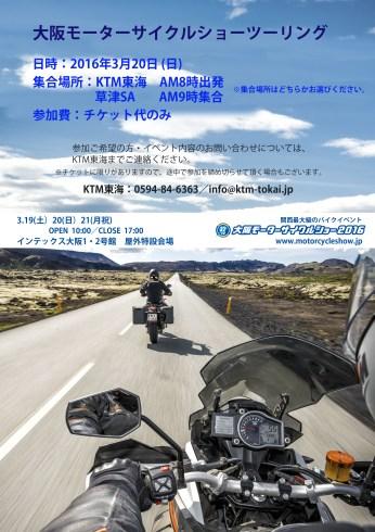 大阪モーターサイクルショー2016チラシA4