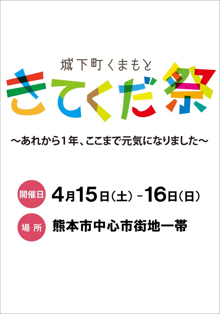 osusume_kitekudasai201704_half