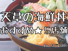 海鮮丼5店舗