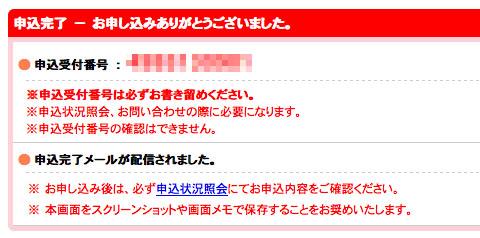 淀川花火 スカイビル チケットぴあ