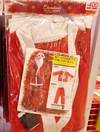 ダイソー クリスマス 衣装
