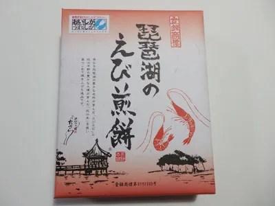 滋賀県 彦根城 お土産