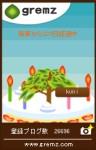 happy birthday gremz