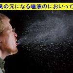 口臭の元になっている唾液の「におい」の原因と改善方法は?