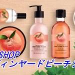 BODYSHOPで大人気の桃の香りが限定で再登場!ヴィンヤードピーチシリーズ紹介!