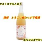 コストコで人気!桃姫 とろこく♥桃たっぷり梅酒の香りは?