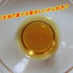 ごま油の香りは香ばしいから好き?上手な料理の活用法は?