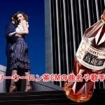サントリーウーロン茶CMに流れる曲名や歌手は?ミランダカー愛用香水は何の香り?
