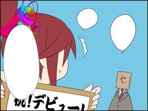真友4コマ02(キャッチ)